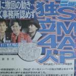SMAPの解散はナシ!?分裂危機報道に芸能人も「やめないで」発言