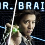 キムタクが熱演した「空気が読めない脳科学者」Mr.BRAIN(ミスターブレイン)