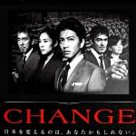 共演者との裏やり取りとっても楽しいドラマ「CHANGE」