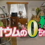 Pちゃんの隙間にそっと現れ消えていった「オウムのOちゃん」<スマスマコントキャラシリーズ>9