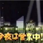 これぞザ・エンターテイメント!タモリとキムタクの共演は超必見!『今夜は営業中!』