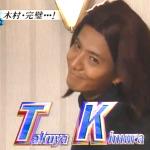 くねくね動くキムタクがちょっとキモイ(笑)フラワーTK<スマスマコントキャラシリーズ>3