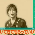 キムタク堪能できる新企画「木村拓哉先輩、ついて来てもらっていいですか?」