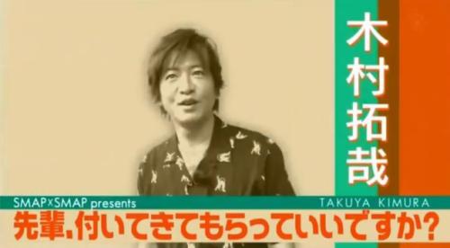 木村先輩2