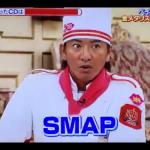 中居「タイムリー」キムタク「SMAP」慎吾「世界に一つだけの花」これが彼らw