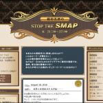 【SMAP解散】 各メンバーのコメント放送始まる トップは稲垣吾郎