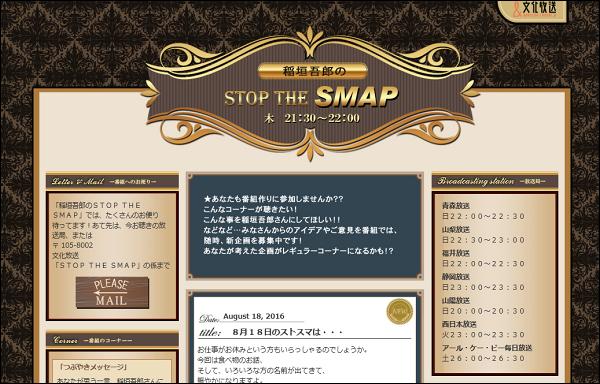stopthesmap