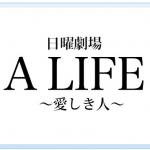 『A LIFE~愛しき人~』第一話 の前に語ったキムタクの裏話がおもしろすぎる!!