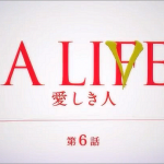 【A LIFE】あれれ?TBS公式ツイッターにもインスタにもキムタクの姿が一切ない!これってもしや?