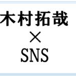 キムタクついに中国SNS「Weibo」に降臨!羅志祥(Show Lo)も大歓迎!