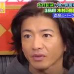 【動画】キムタクが老けたヤッパリな理由は紫外線?高須院長の分析が的確過ぎる!