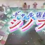 ギャル店員シノブ シリーズ第2話