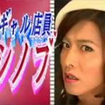 ギャル店員シノブ シリーズ第7話
