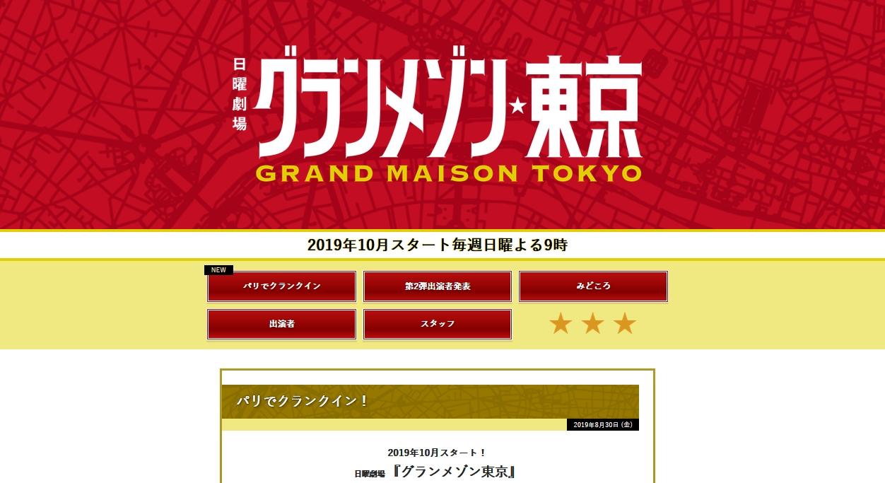 グランメゾン東京最終回キャスト